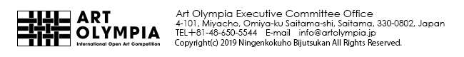 Art Olympia Executive Committee Office 4-101, Miyacho, Omiya-ku Saitama-shi, Saitama, 330-0802, Japan TEL:+81-48-650-5544 E-mail:info@artolympia.jp